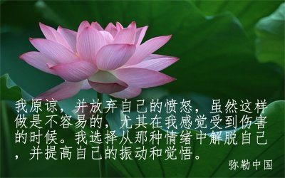 关于原谅的肯定句 (Affirmation for Letting Go of Anger)