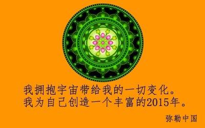 关于创造一个丰富多彩的2015年的肯定句 (Affirmation for Creating An Abundant 2015)