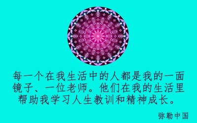 关于人际关系的肯定句 (Affirmation for Relationship with Others)