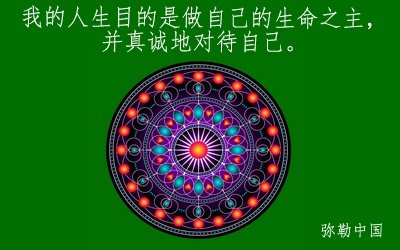 关于自己当家作主的肯定句 Affirmation for Becoming Your Own Master