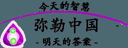 Maitreya China Logo